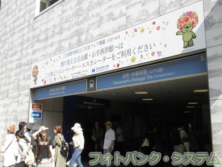 元町・中華街駅(みなとみらい線)