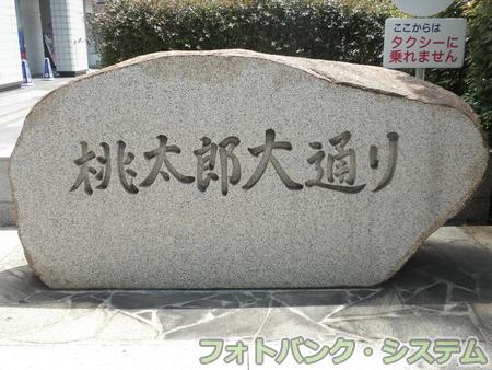 岡山―桃太郎大通り